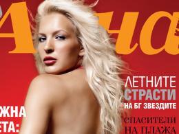 Екатерина Дунева краси корицата на списание АННА клуб