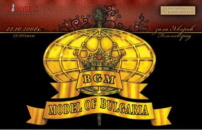 Импресариото на Моника Белучи идва за «Модел на България 2008»