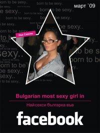 Най - секси българка във фейсбук.....един ненагласен конкурс!