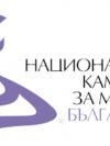 Национална Камара за Мода