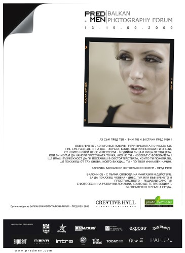 TopModel.Bg стана един от официалните медийни партньори на второто издание на Балкански Фотографски форум ПРЕД МЕН - 2009