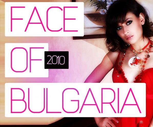 Започна гласуването за лице на България 2010