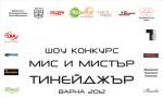 """""""МИС и МИСТЪР ТИЙНЕЙДЖЪР ВАРНА 2012 """" е тази неделя!"""