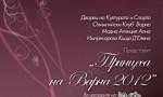 Принцеса на Варна 2012