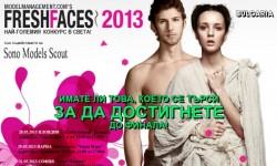 Най- големия онлайн конкурс за модели вече и в България