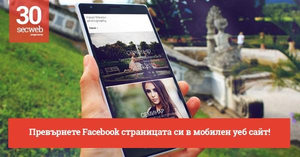 За вас фотографи и модели.Позиционирайте се правилно в Интернет, бързо и лесно с тази услуга.