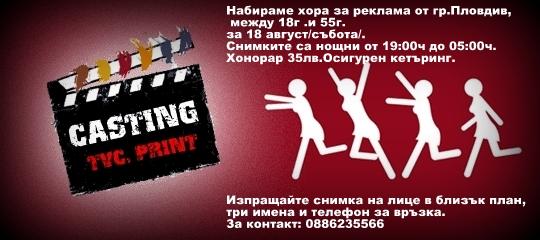 Набираме хора за реклама от гр.Пловдив