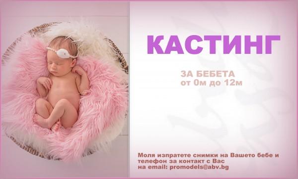 Кастинг за бебета модели