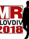 Мистър Пловдив
