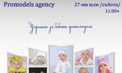 Уъркшоп за бебета фотомодели
